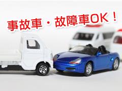 事故車や故障車もOK