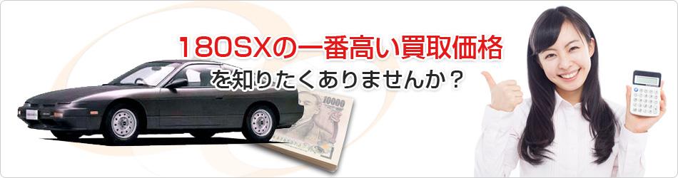 180SXの一番高い買取価格を知りたくありませんか?