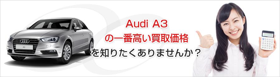 アウディ A3の一番高い買取価格を知りたくありませんか?