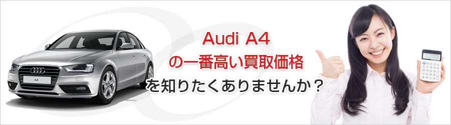 アウディ A4の一番高い買取価格を知りたくありませんか?