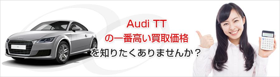 アウディ TTの一番高い買取価格を知りたくありませんか?