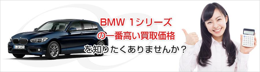 BMW 1シリーズの一番高い買取価格を知りたくありませんか?