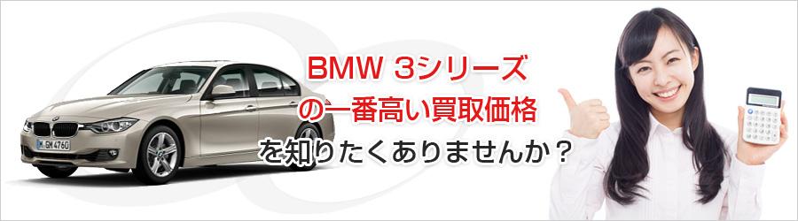 BMW 3シリーズの一番高い買取価格を知りたくありませんか?