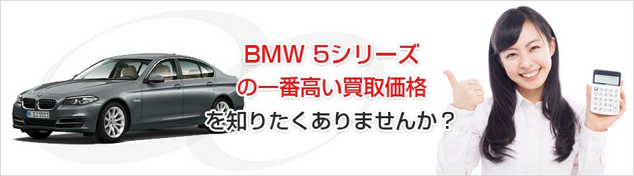 BMW 5シリーズの一番高い買取価格を知りたくありませんか?