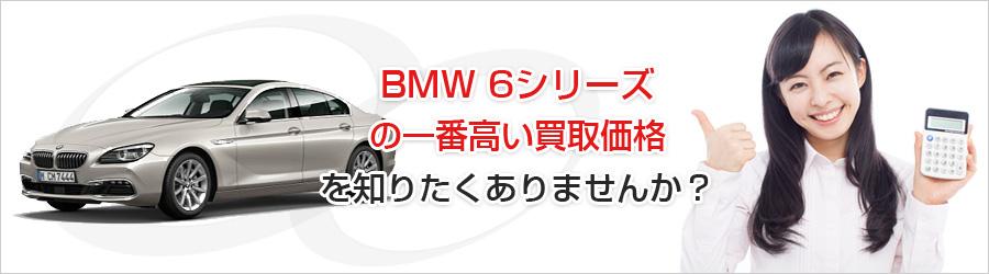 BMW 6シリーズの一番高い買取価格を知りたくありませんか?