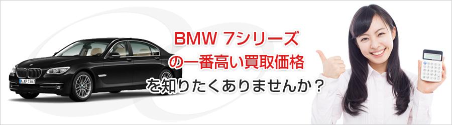 BMW 7シリーズの一番高い買取価格を知りたくありませんか?
