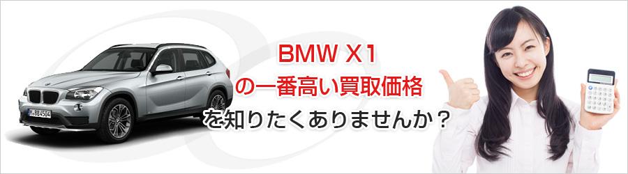 BMW X1の一番高い買取価格を知りたくありませんか?