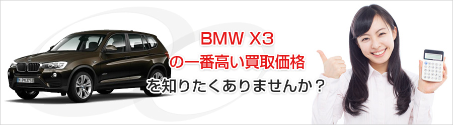 BMW X3の一番高い買取価格を知りたくありませんか?