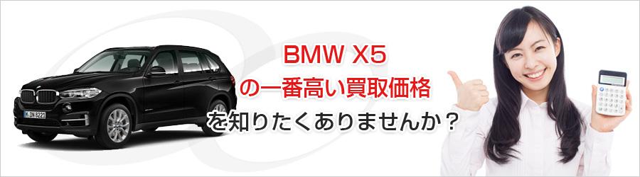 BMW X5の一番高い買取価格を知りたくありませんか?
