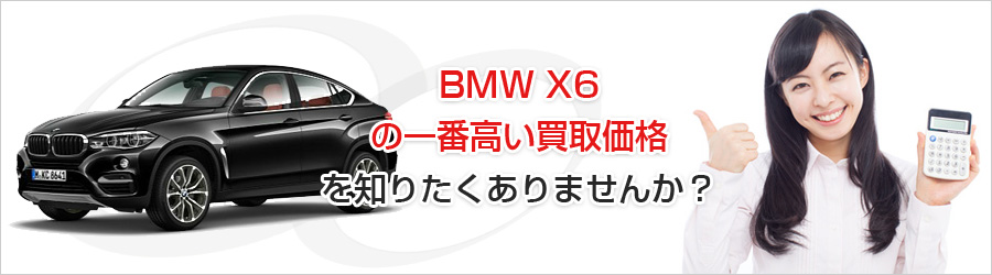 BMW X6の一番高い買取価格を知りたくありませんか?