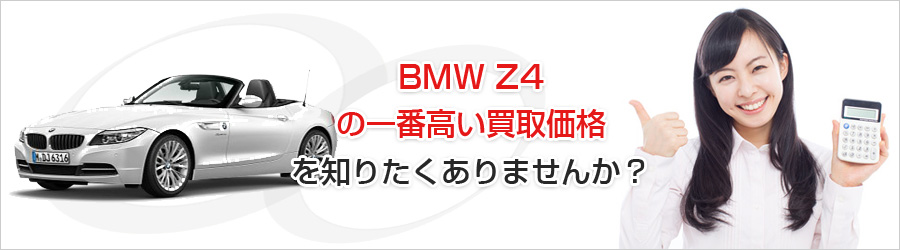 BMW Z4の一番高い買取価格を知りたくありませんか?