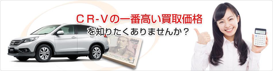 CR-Vの一番高い買取価格を知りたくありませんか?