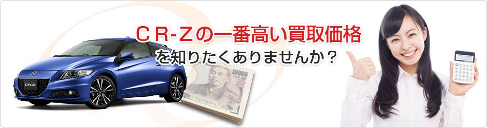 CR-Zの一番高い買取価格を知りたくありませんか?