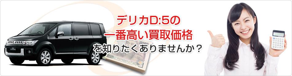 デリカD:5の一番高い買取価格を知りたくありませんか?