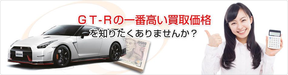 GT-Rの一番高い買取価格を知りたくありませんか?