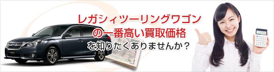 レガシィツーリングワゴンの一番高い買取価格を知りたくありませんか?