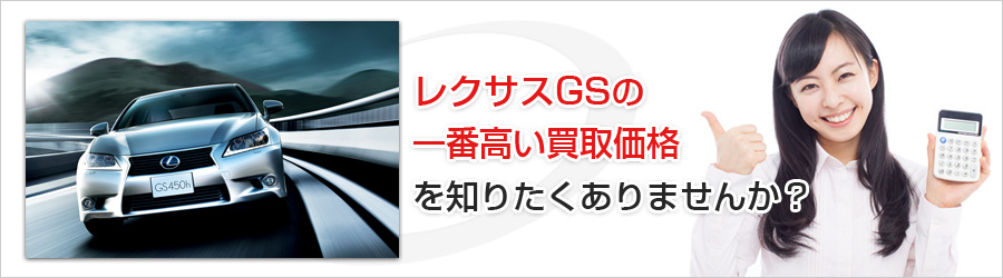 レクサス GSの一番高い買取価格を知りたくありませんか?