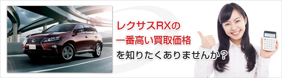 レクサス RXの一番高い買取価格を知りたくありませんか?