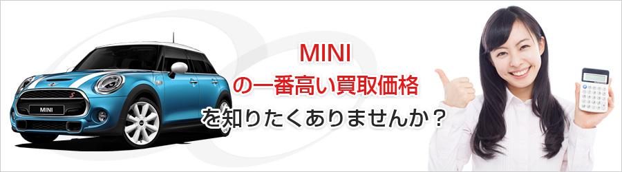 MINI(ミニ)の一番高い買取価格を知りたくありませんか?