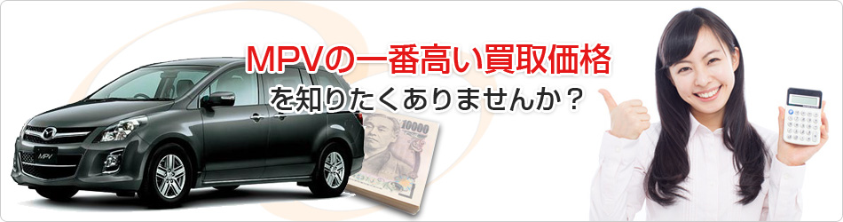MPVの一番高い買取価格を知りたくありませんか?