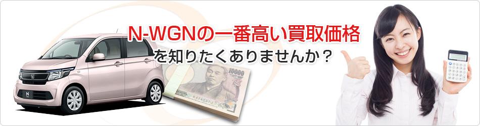 N-WGNの一番高い買取価格を知りたくありませんか?