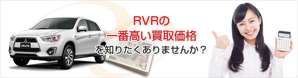 RVRの一番高い買取価格を知りたくありませんか?