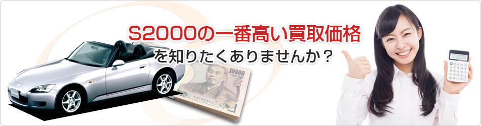 S2000の一番高い買取価格を知りたくありませんか?