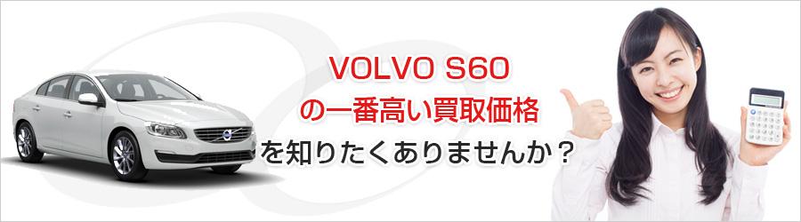 ボルボ S60の一番高い買取価格を知りたくありませんか?