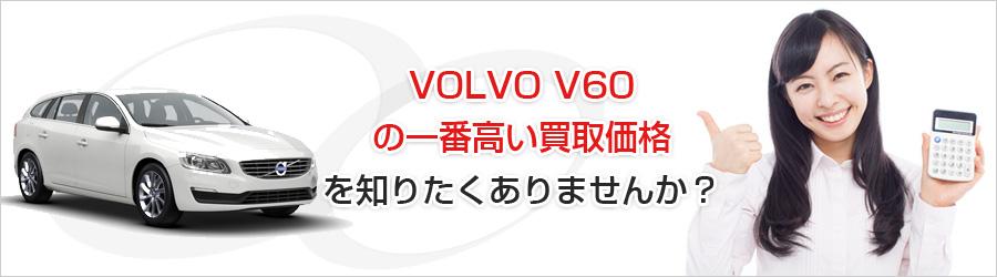 ボルボ V60の一番高い買取価格を知りたくありませんか?
