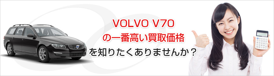 ボルボ V70の一番高い買取価格を知りたくありませんか?