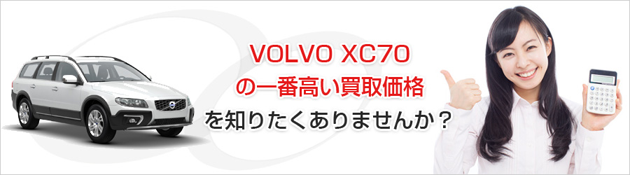 ボルボ XC70の一番高い買取価格を知りたくありませんか?