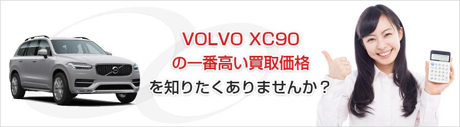 ボルボ XC90の一番高い買取価格を知りたくありませんか?