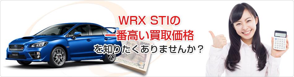 インプレッサWRX STIの一番高い買取価格を知りたくありませんか?